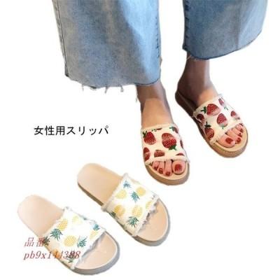サンダル レディース スリッパ 楽チン カジュアル ルームシューズ ビーサン シューズ 可愛い ビーチサンダル リゾート 靴 女性用 フルーツ柄