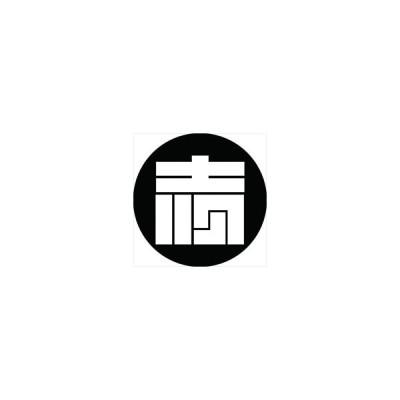 家紋シール 志の角字紋 直径4cm 丸型 白紋 4枚セット KS44M-1695W