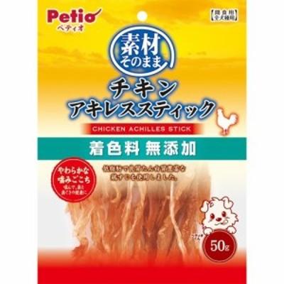 ペティオ 素材そのまま かむコラーゲン チキンアキレス しなやかソフト(50g)[犬のおやつ・サプリメント]