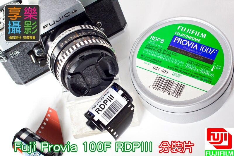 [享樂攝影] Fujichrome RDP 100 PROVIA 100F RDPIII 分裝片 正片 華山 光華 富士  底片 極細膩 自然 Fujifilm fuji