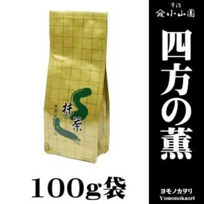山政小山園 抹茶 茶道用 四方の薫 100g 袋入り
