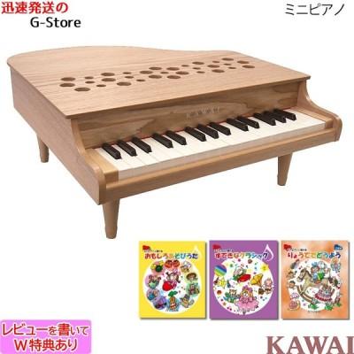 【Wダブル特典&ミニピアノ専用曲集3冊セット(A)】カワイ ミニピアノ P-32 1164 ナチュラル 楽器玩具 おもちゃ ピアノ KAWAI