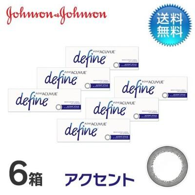 ワンデーアキュビューディファインモイスト アクセントスタイル (30枚) 6箱セット/ コンタクトレンズ