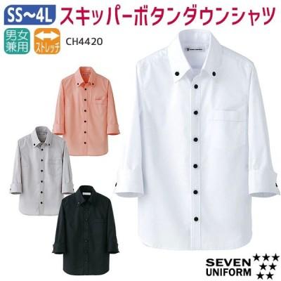 スキッパーボタンダウンシャツ 七分袖 男女兼用 CH4420 セブンユニフォーム