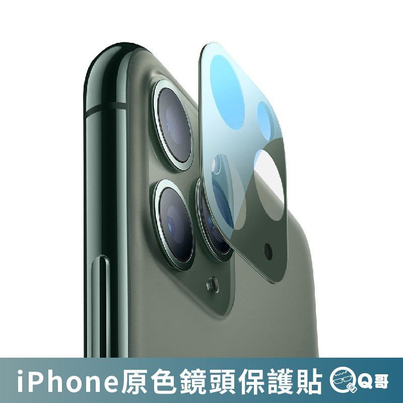 Q哥 原色鏡頭蓋 鏡頭貼 鏡頭保護貼 11 12 系列 適用iPhone12 mini 11 Pro Max P25