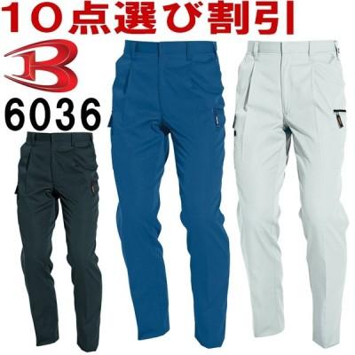 バートル(BURTLE) ワンタックカーゴパンツ 6036(70〜100cm) 6031シリーズ (2014マイナーチェンジ) 取寄