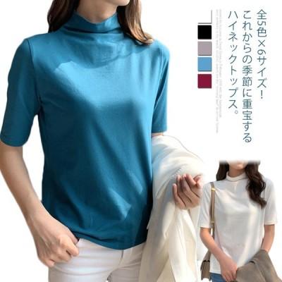 全5色×6サイズ!ハイネック半袖tシャツ ハイネックtシャツ 半袖 tシャツ カットソー ハイネック 半袖tシャツ 五分袖カットソー シンプル 無地
