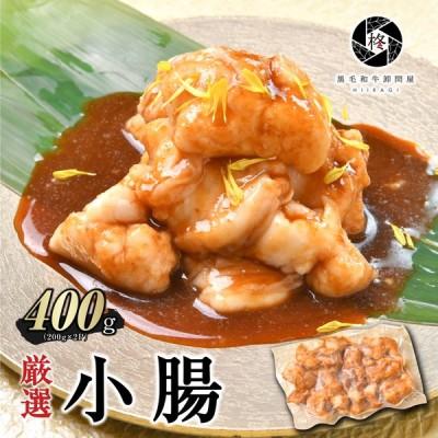 牛肉 焼肉 ホルモン 国産  小腸 マルチョウ 味噌タレ 400g (200g×2) お得 バーベキュー BBQ 焼肉セット