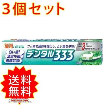 3個セット デンタル333薬用ハミガキ トイレタリージャパン 歯磨き まとめ買い 送料無料