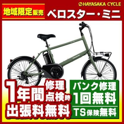 電動自転車 パナソニック ベロスターミニ (VELO-STAR MINI) 2021年 20インチ BE-ELVS073 ※地域限定販売