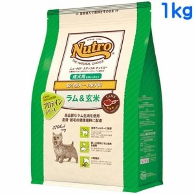 ニュートロ ナチュラルチョイス ラム&玄米 超小型犬~小型犬用 成犬用 1kg