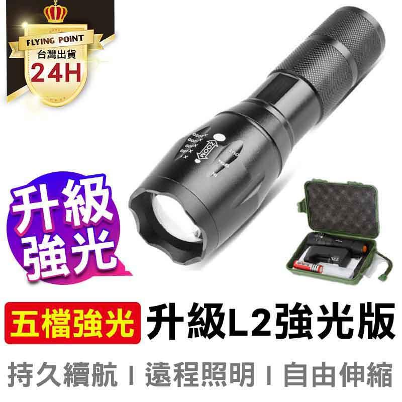 【 強光電筒】手電筒 手電筒 手電筒 led手電筒 超級亮LED伸縮變焦【C1-00179】