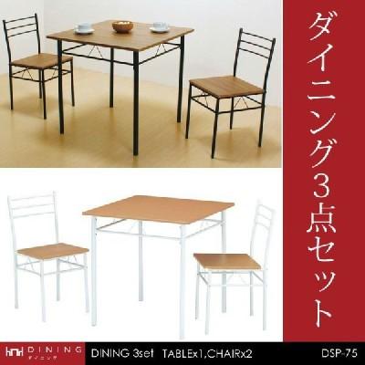 ダイニングテーブルセット 3点セット 北欧風 カフェ Ko-DSP-75 弘益