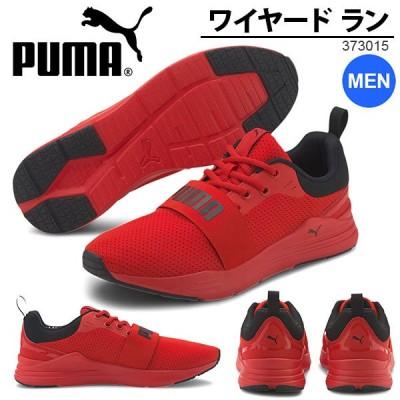 スニーカー プーマ PUMA メンズ プーマ ワイヤード ラン ローカット シューズ 靴 レッド 赤 2020秋新作 得割10 送料無料 373015