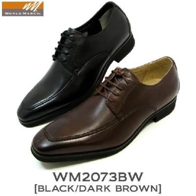 ビジネスシューズ メンズ 本革靴 紳士 ワールドマーチ WM2073BW