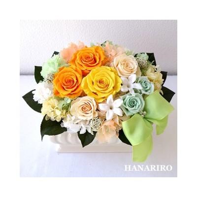 プリザーブドフラワー お祝い 結婚祝い 出産祝い お見舞い 開業祝い 法人 開店祝い 黄色オレンジ 誕生日祝い ギフト 送料無料 花【日和(ひより)】