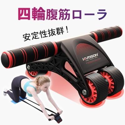 腹筋ローラー 四輪 超静音 筋トレ 腹筋 脚やせ 器具 トレーニング ダイエット アブローラー サポートマット付き 筋トレーニング ダイエット器具