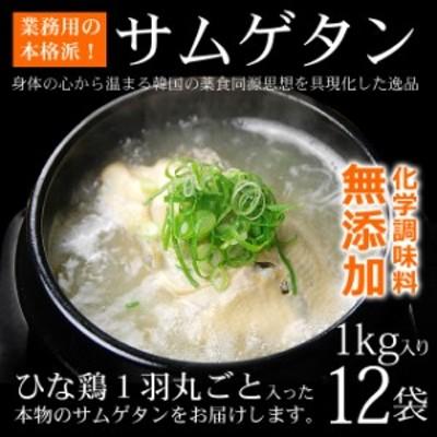 韓国宮廷料理・参鶏湯(サムゲタン)プロが選んだ業務用1kg×12袋【常温・冷蔵・冷凍可】【送料無料】