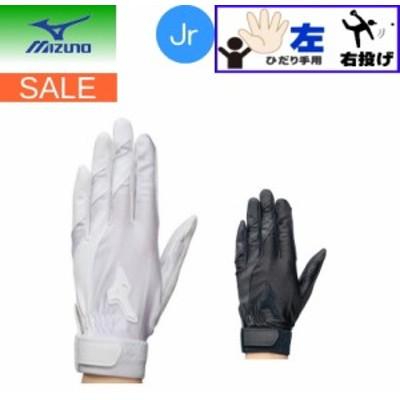 ミズノ 【mizuno】 ジュニア守備手袋(左手用)片手用 1EJEY102OL 【ネコポス発送で送料無料】