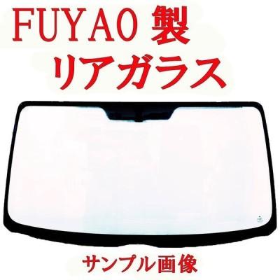 新品 FUYAO リアガラス マツダ キャロル キャロルエコ 5D用 HB25/35系 H21.12-H27.1 HB25E UV/IRカット 色:緑/ボカシ:無し 車検対応 品番:101063-2
