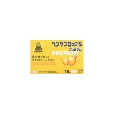 (第(2)類医薬品) 武田コンシューマーヘルスケア ベンザブロックSプレミアム 12錠  返品種別B