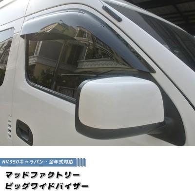 NV350キャラバン ドアバイザー (ビッグワイド/ダークスモーク)