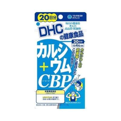 《DHC》 カルシウム+CBP 20日分(80粒) 返品キャンセル不可
