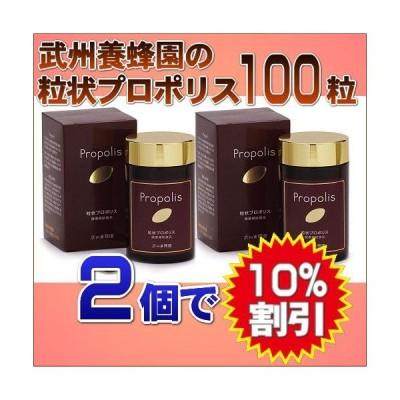 プロポリス 粒状プロポリス 100粒×2個 ブラジル 健康 ビタミン ミネラル 原液 武州養蜂園