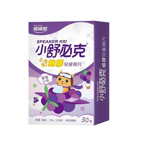 維維樂 小舒必克 SPEAKER KID蜂膠兒童喉片30顆-葡萄口味[衛立兒生活館]
