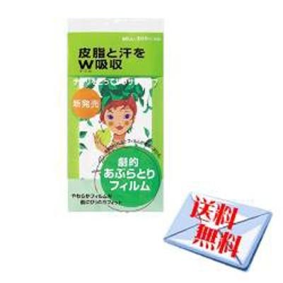 ★送料無料/3個セット★資生堂 ポケット 劇的あぶらとりフィルム