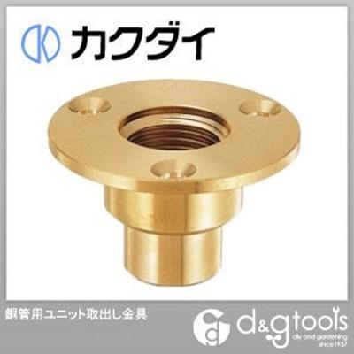 カクダイ 銅管用ユニット取出し金具   6454-13×15.88