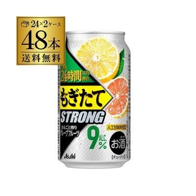 送料無料 アサヒ もぎたて STRONg まるごと搾りグレープフルーツ 350mL缶 48本 2ケース 1本当たり114円(税別) 長S 9%