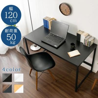 デスク おしゃれ パソコンデスク 机 シンプル 在宅勤務 在宅ワーク PCデスク PCDES-120 アイリスプラザ