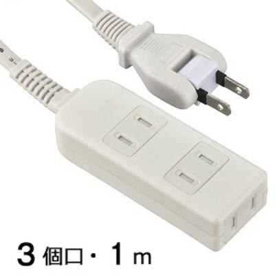 オーム電機 00-6951 シャッター付 安全タップ(3個口/1m/ホワイト) HS-TS31PBT-W 006951