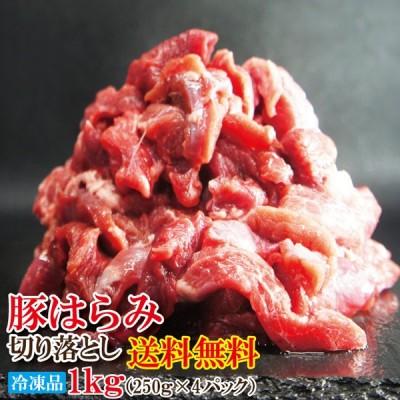 送料無料 コリこり国産豚はらみ切り落とし1kg冷凍 便利に小分けしてます 2セット購入でおまけ付き ハラミ 小間肉 コマ