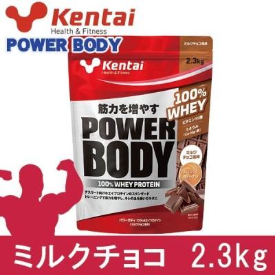 ケンタイ プロテイン パワーボディ ホエイプロテイン ミルクチョコ 2.3kg  - 健康体力研究所 (kentai)