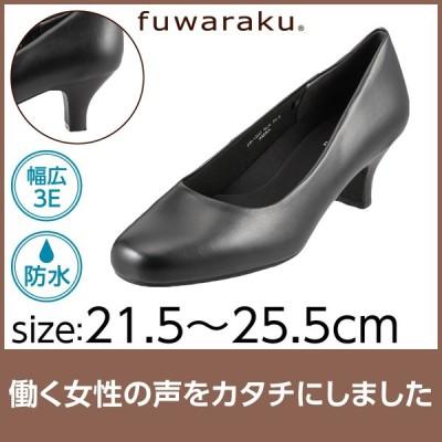 フワラク fuwaraku FR-1202 レディース   プレーンパンプス 黒   大きいサイズ対応 25.0cm 25.5cm   ブラック