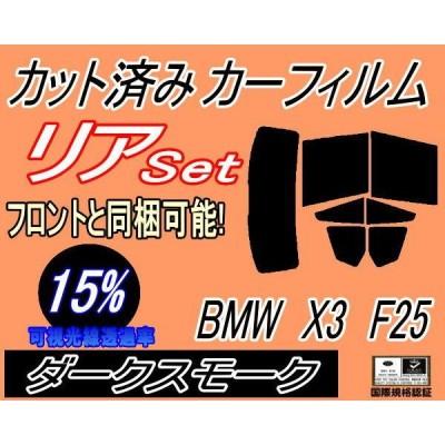 リア (b) BMW X3 F25 (15%) カット済み カーフィルム WX30 WX35 WY20 WX20 F25系