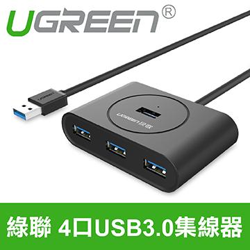 綠聯 USB3.0 4埠集線器