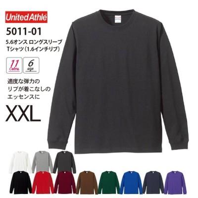 5.6オンス ロングスリーブTシャツ (1.6インチリブ) #5011-01 ユナイテッドアスレ XXL