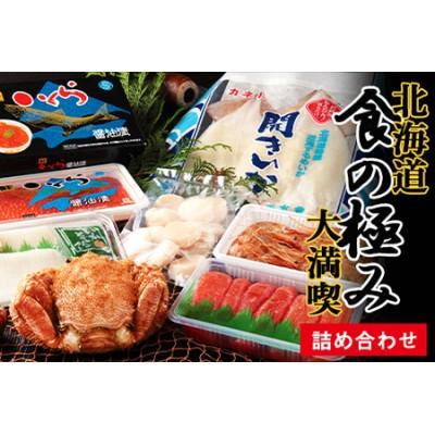 北海道「食の極み」大満喫セット<ワイエスフーズ>
