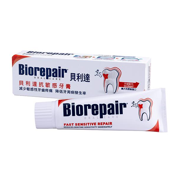 Biorepair貝利達抗敏感牙膏75ml