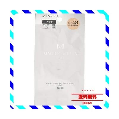 ミシャ M クッション ファンデーション (マット) レフィル No.23 自然な肌色 (15g)