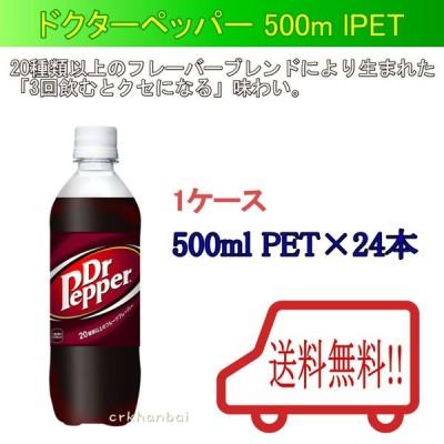 送料無料 ドクターペッパー 500mlPET Coca-Cola 炭酸飲料 メーカー直送 1ケース 24本入り ラッピング不可