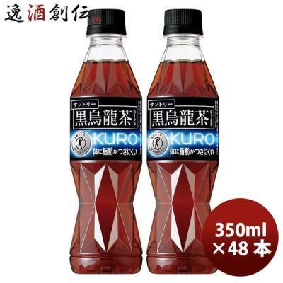 サントリー 黒烏龍茶 PET 350ml 48本 (2ケース) (黒ウーロン茶 特定保健用食品) 本州送料無料 のし・ギフト・サンプル各種対応不可