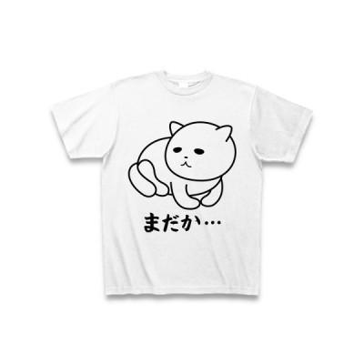 まだか… Tシャツ(ホワイト)