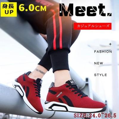 スニーカー メンズ 6cm背が高くなるカジュアルシューズ ランニング メッシュ 軽量 通気 通学 通勤 日常着用