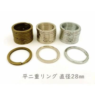 「平ring28」 平二重リング 直径28mm 15個入り 線幅2.7mm 厚み2.2mm キーリング 金具 外径28mm 平押し二重リング キーホルダ