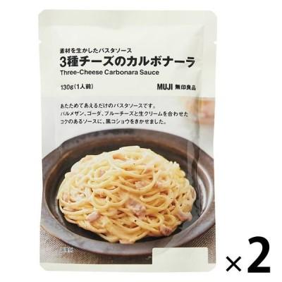良品計画無印良品 素材を生かしたパスタソース 3種チーズのカルボナーラ 130g(1人前)2袋 良品計画<化学調味料不使用>