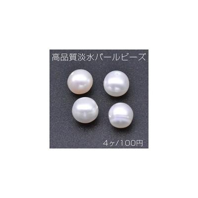 高品質淡水パールビーズ No.73 ラウンド 天然素材【4ヶ】